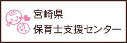 宮崎県保育士支援センターロゴ